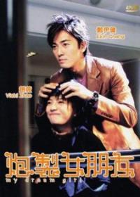 Cô Gái Trong Mơ (2003)
