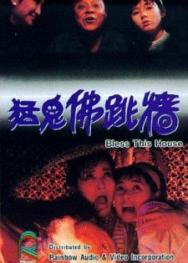 Ngôi Nhà Quỷ Quái (1988)