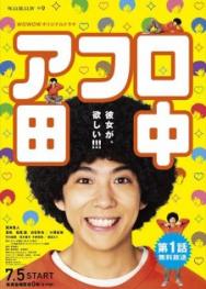 Tanaka Tóc Xoắn (2019)