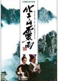Không Sơn Linh Vũ (1979)