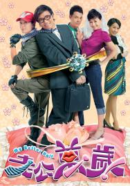 Ông Xã Vạn Tuế – My Better Half – 老公萬歲 (TVB 2010) (20 Tập)