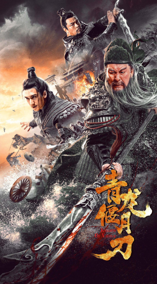 Knights Of Valour 2021 Thanh Long Yến Nguyệt Đao
