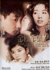 Kim Chi Ngọc Diệp 2 (1996)