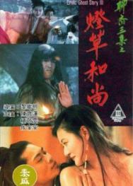 Liêu Trai Chí Dị 3 (1992)