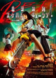 Bloody Chainsaw Girl Returns: Revenge of Nero (2019)