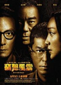 Thiết Thính Phong Vân 3 (2014)